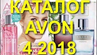ЭЙВОН КАТАЛОГ 4 2018 ЖИВОЙ КАТАЛОГ|СМОТРЕТЬ ОНЛАЙН СУПЕР НОВИНКИ|CATALOG 4 РОССИЯ|AVON СКИДКИ АКЦИИ