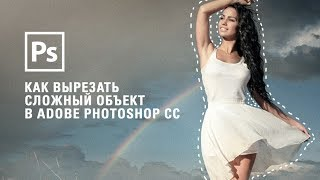 Как вырезать сложный объект в Adobe Photoshop CC || Уроки Виталия Менчуковского