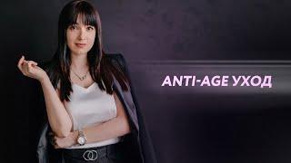 Профессиональный ANTI AGE уход за кожей Советы по уходу за кожей 30 от врача косметолога