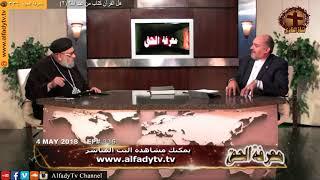 معرفة الحق 336 ل القرآن كتاب من عند الله؟ (2)