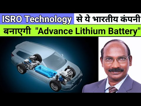 """ISRO Developed """"Li-ion CELLS Technology"""" 🔥This Indian Company will Start """"MANUFACTURING PLANT"""""""