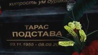 Парень с нашего кладбища 2015 фильм трейлер