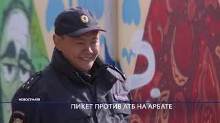 Новости АТВ (14.09.2018)