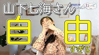 ファミ通が制作する生放送番組『山下七海のななみんのねごと』第11言目...