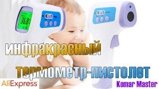 видео Инфракрасный термометр для детей (15 фото): бесконтактный медицинский градусник, какой лучше, рейтинг, инструкции