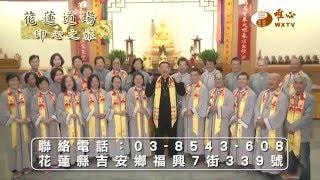 花蓮道場【唯心聖教 印心之旅】| WXTV唯心電視台