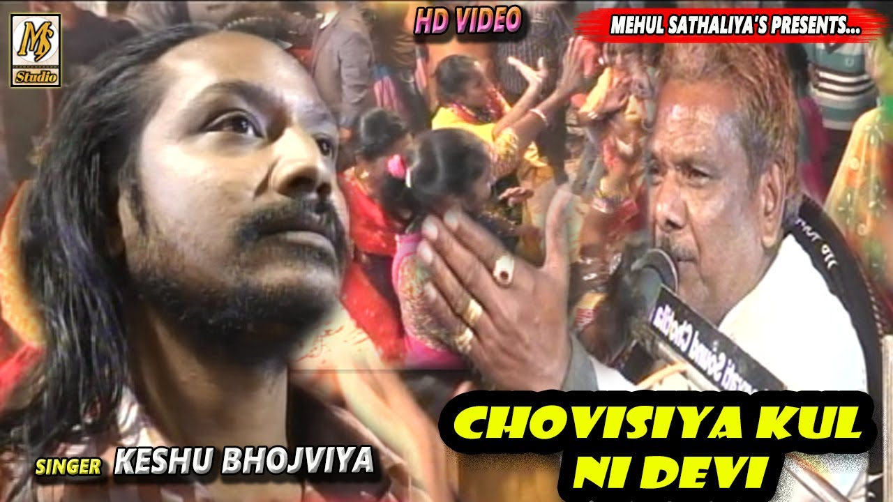 Chovishiya Kul Ni Devi New Dakla 2020 Keshu Bhai Bhojviya Mehul Sathaliya Ms Studio Download Music Mp3 Convert Music Video Tv Radio Zone Facebook gives people the power to share and makes the. metrolagu uk
