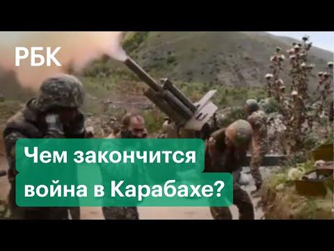 Как и когда закончится конфликт в Нагорном Карабахе
