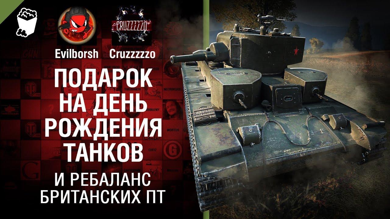 Как сделать ребаланс в танках