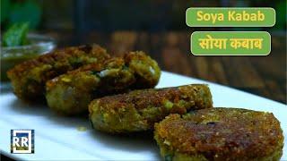 Soya Kabab   सोया कबाब   Veg Kabab Recipe   वेज कबाब रेसिपी