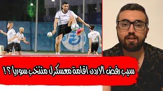 الاردن ترفض اقامة معسكر المنتخب السوري في اراضيها فما هو السبب ؟!