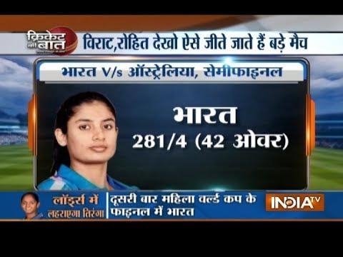 Cricket Ki Baat: Learning cricket with boys, Harmanpreet Kaur towers in Women's World Cup