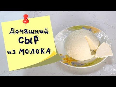 Сыр в домашних условиях из молока простой рецепт с лимонной кислотой