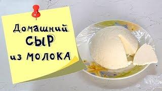 Домашний сыр самый простой и вкусный рецепт из молока