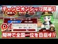 #1【パワプロ2018】チャンピオンシップ編 • オンライン対戦やるぞ!阪神タイガース全国一位物語【実況】