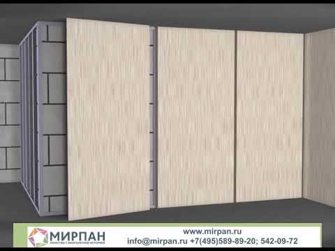 МИРПАН Стеновые панели