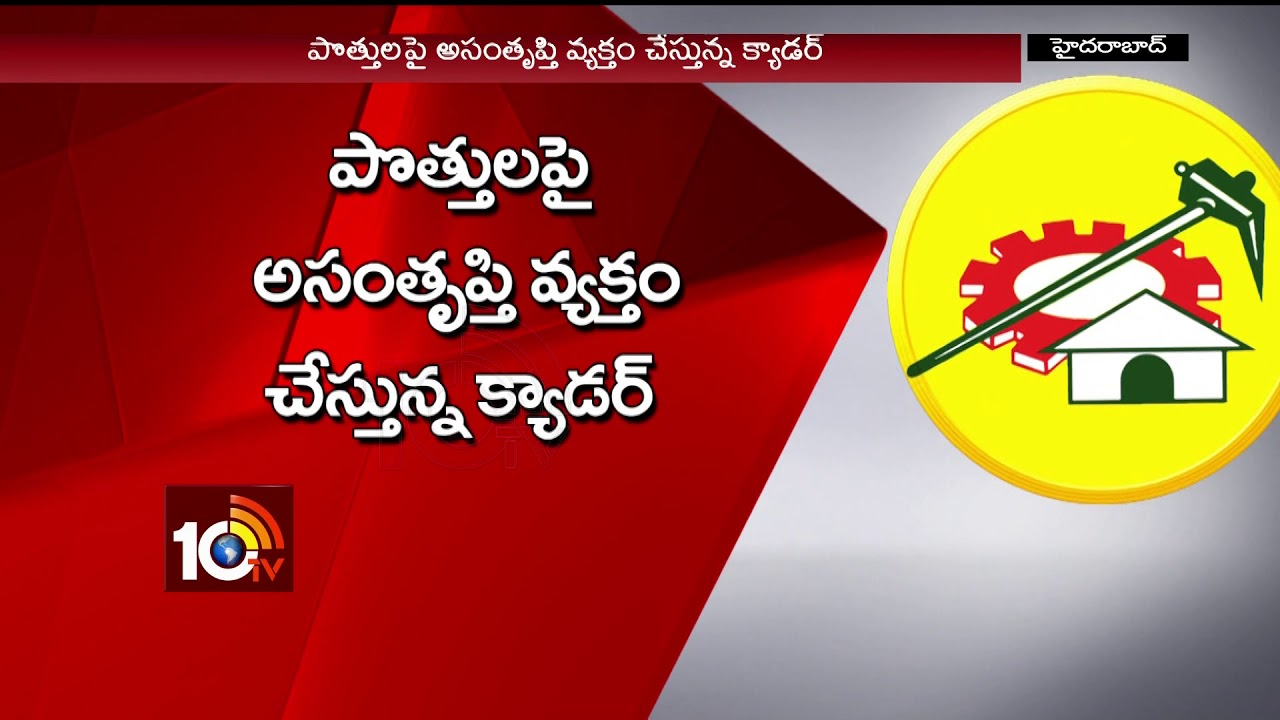 Special Story On Telangana Tdp Politics Hyderabad Ts 10tv