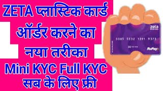 Zete प्लास्टिक Card अब Sab Ke Liye Mini KYC Ful KYC ऑर्डर करने का Naya तरीका