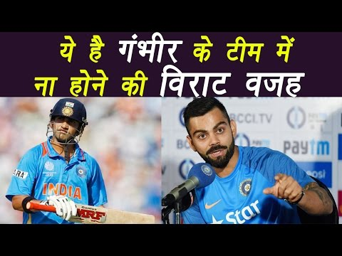 Champions Trophy 2017: Why Gautam Gambhir not picked in team India, Know real reason |वनइंडिया हिंदी
