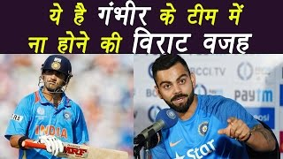 Champions Trophy 2017: Why Gautam Gambhir not picked in team India, Know real reason |वनइंडिया हिंदी