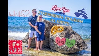 VLOG Годовщина свадьбы на Кипре Рыбное мезе Протарас 2019 Шоу фонтанов Кипр 2019 Сюрприз Айя напа