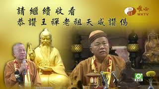 【恭讚王禪老祖教主天威讚偈23】| WXTV唯心電視台