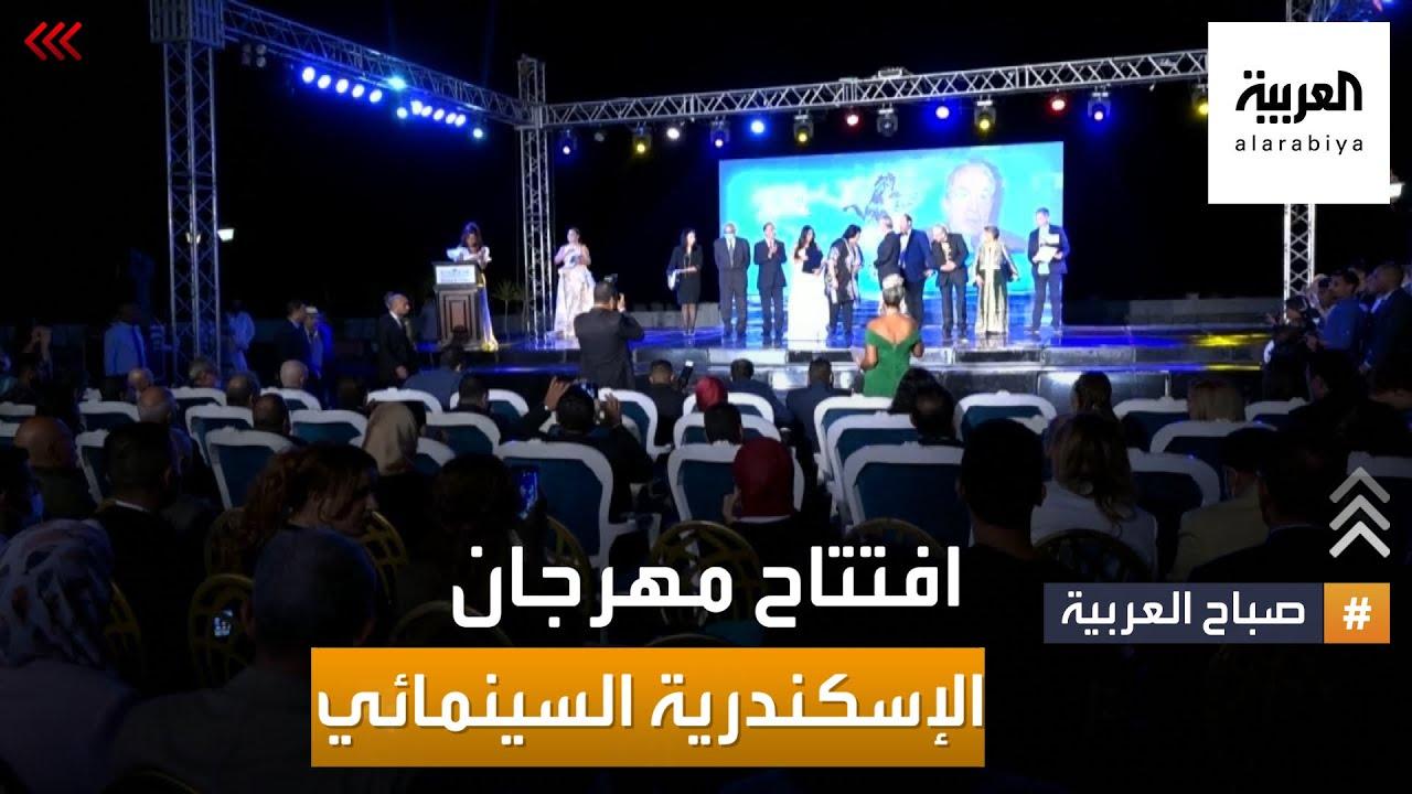 صباح العربية | افتتاح مهرجان الإسكندرية السينمائي لدول البحر المتوسط بدورته الـ 37  - نشر قبل 19 ساعة
