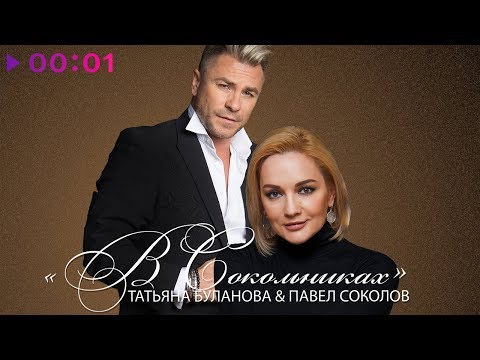 Татьяна Буланова и Павел Соколов - В Сокольниках | Official Audio | 2019