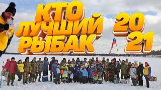 КТО ЛУЧШИЙ РЫБАК 2021 Где клюёт Соревнования по зимней рыбалке
