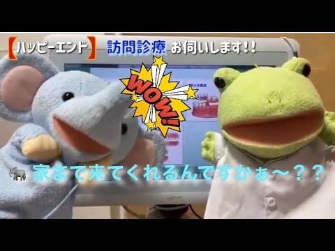 【ハッピーエンド】訪問診療お伺いします!!