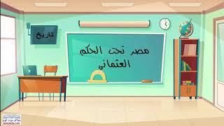 دراسات اجتماعية سادسة ابتدائي 2020 | دخول العثمانيين مصر