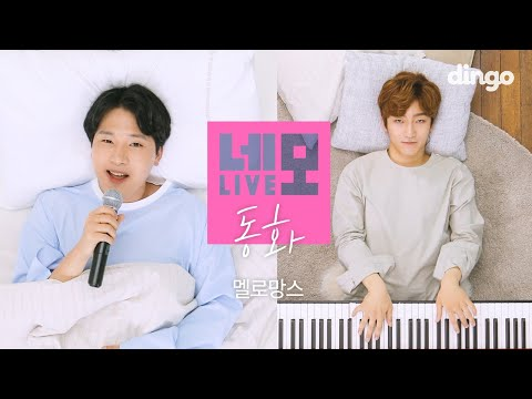 멜로망스 Melomance - 동화 Tale (Live)[네모라이브]