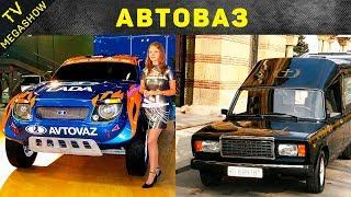15 моделей АвтоВАЗ, которые так и не стали серийными
