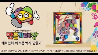 만들기대장 동영상 해치민화 아트콘 액자 만들기#만들기대…