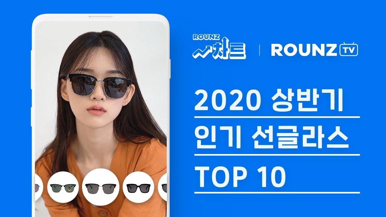 [라운즈 차트] 2020년 상반기 인기 선글라스 TOP10