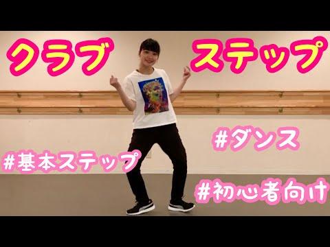【基礎ダンス】クラブステップをマスターしよう!