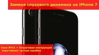 Замена слухового динамика на iPhone 7, ремонт, разборка айфона 7
