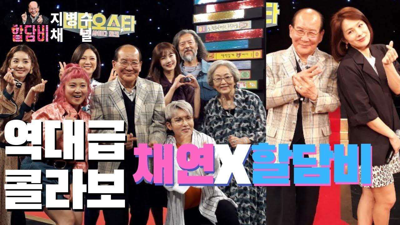 [할담비공식채널]역대급 콜라보 공연 '할담비X채연' 그리고 채연홀릭이된 할담비