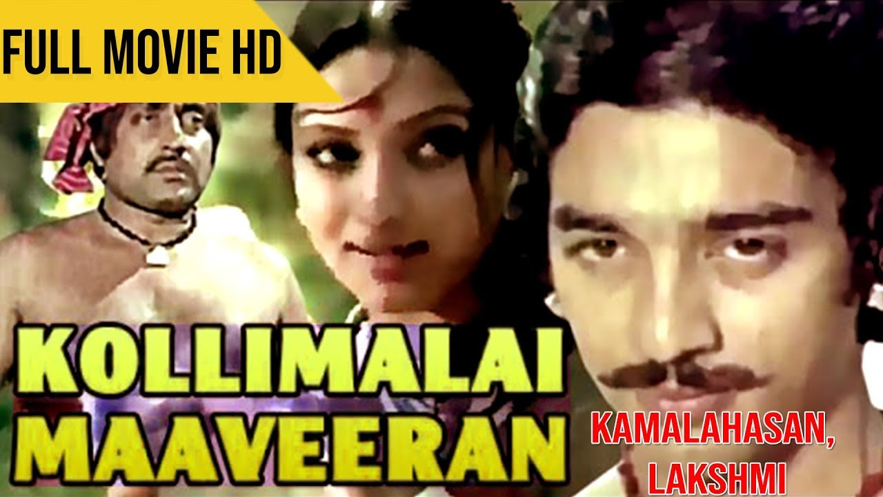 Download Kolli Mali Maaveeran Tamil Full Movie | Kamal Hassan, Lakshmi
