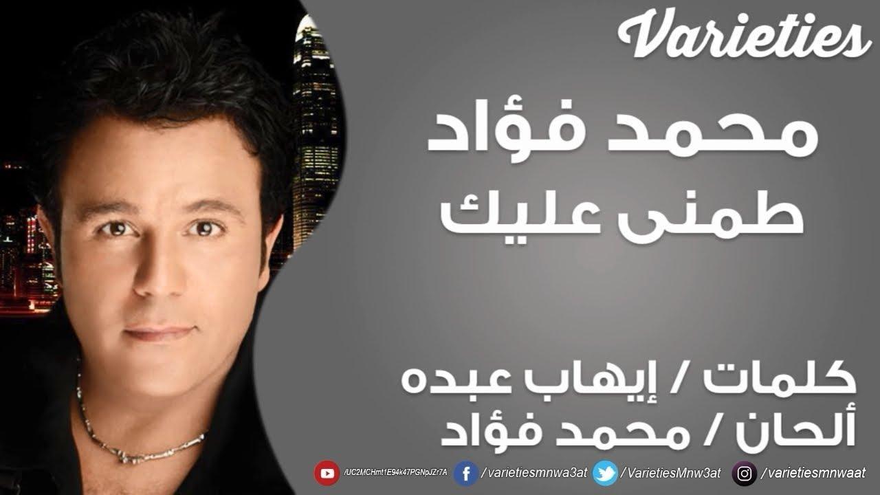 محمد فؤاد طمني عليك سمعنا