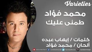 محمد فؤاد .. طمنى عليك (فيديو كلمات)