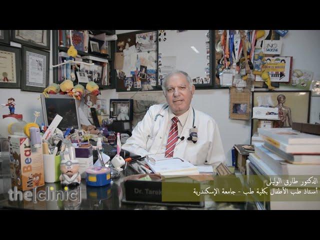 الأستاذ الدكتور طارق الوليلى يتحدث عن طرق الوقاية من الفيروسات التى يتعرض لها الجهاز التنفسى