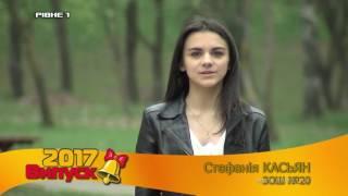 Майбутнє - це я - 2017 (Ірина Клічук,Касьян Стефанія, Марія Новак )