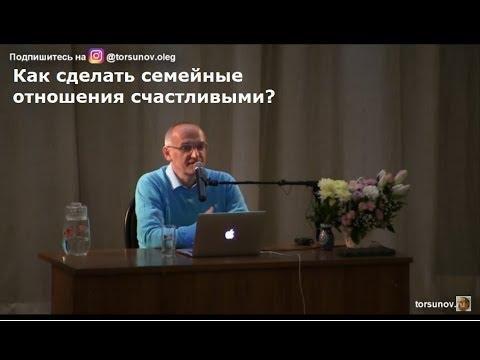 Как сделать семейные отношения счастливыми  Торсунов О.Г. 02 Курган 25.04.2018