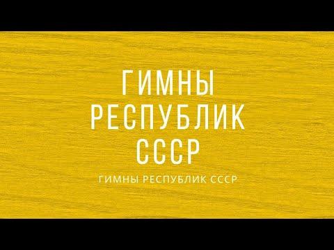 Гимны союзных республик СССР