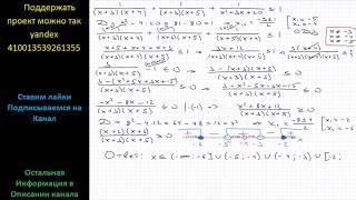 Математика Решите неравенство 1/((x+3)(x+4)) + 1/((x+3)(x+5)) + 1/(x^2+9x+20) меньше или равно 1