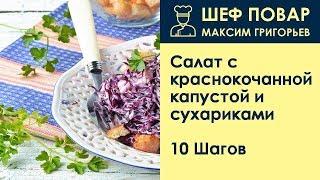 Салат с краснокочанной капустой и сухариками . Рецепт от шеф повара Максима Григорьева
