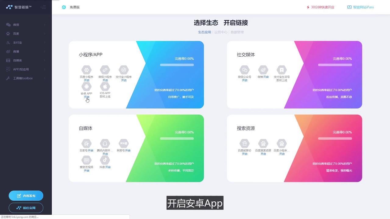 免費擁有商城APP,在輕棧只需五分鐘就能成功發布app,編輯了小程序的可一鍵生成,用戶通過二維碼和.apk文件 ...