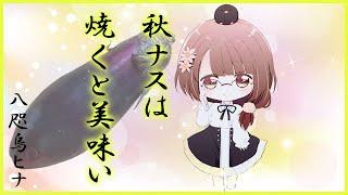 【億里モナ】秋と言えば・・・【八咫烏ヒナ】