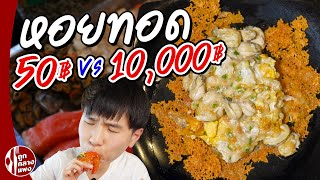Fried Oyster with Egg 50฿ VS 10,000 ฿